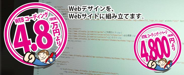 webデザインから、Webサイトを組み立てます