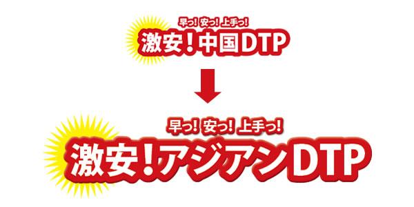 rename_dtp